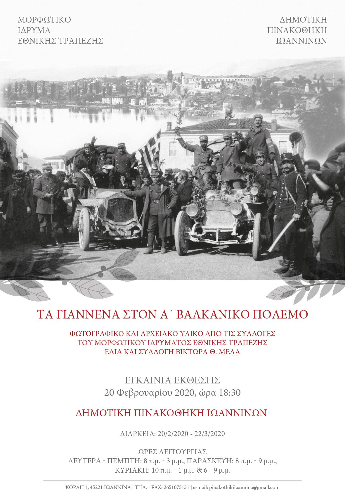Τα Γιάννενα στον Ά Βαλκανικό Πόλεμο